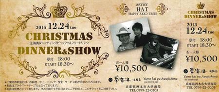 クリスマスチケット12.24_2.jpg