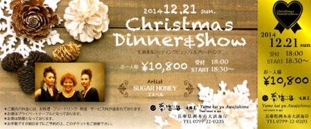 Christmas dinner &show 2014.12.21