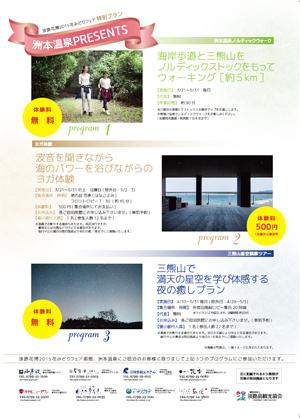 淡路花博2015 花みどりフェア 特別イベント
