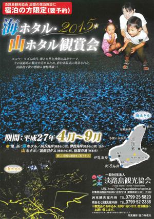 海ホタル山ホタル2015.jpg