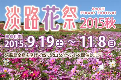 淡路花祭2015