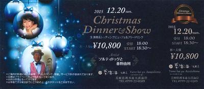 クリスマスディナーショー2015