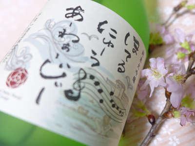 ホテルニューアワジグループ限定の純米大吟醸酒