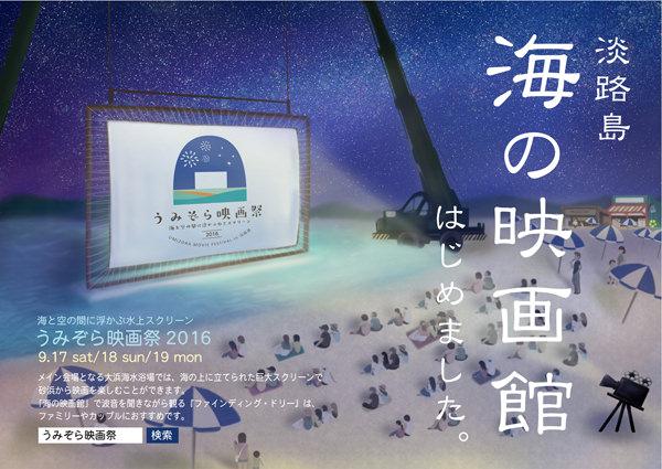 うみそら映画祭2016