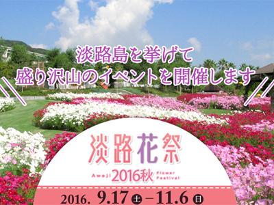 淡路花祭2016秋