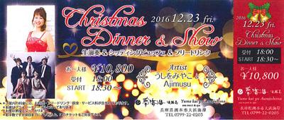 クリスマスディナーショー2016