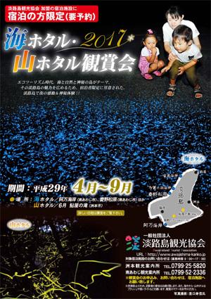 海ホタル・山ホタル観賞ツアー