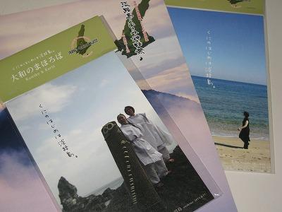postcard大和のまほろば.jpg