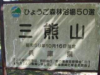 三熊山.jpg