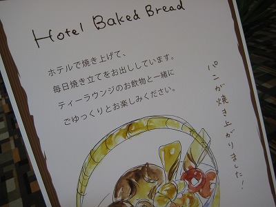 2012パン看板.jpg