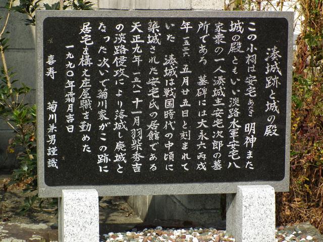 湊城跡と城の殿.jpg