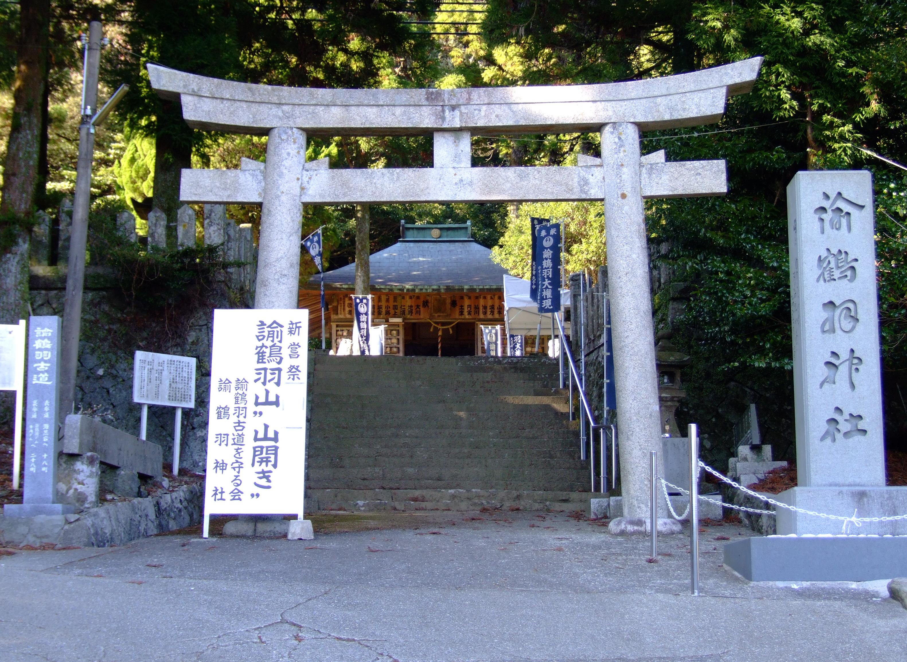 諭鶴羽神社.jpg