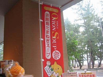 たまねぎスープ幟.jpg