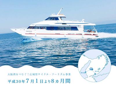 大阪・深日港をつなぐ片道55分間の船旅で淡路島へ