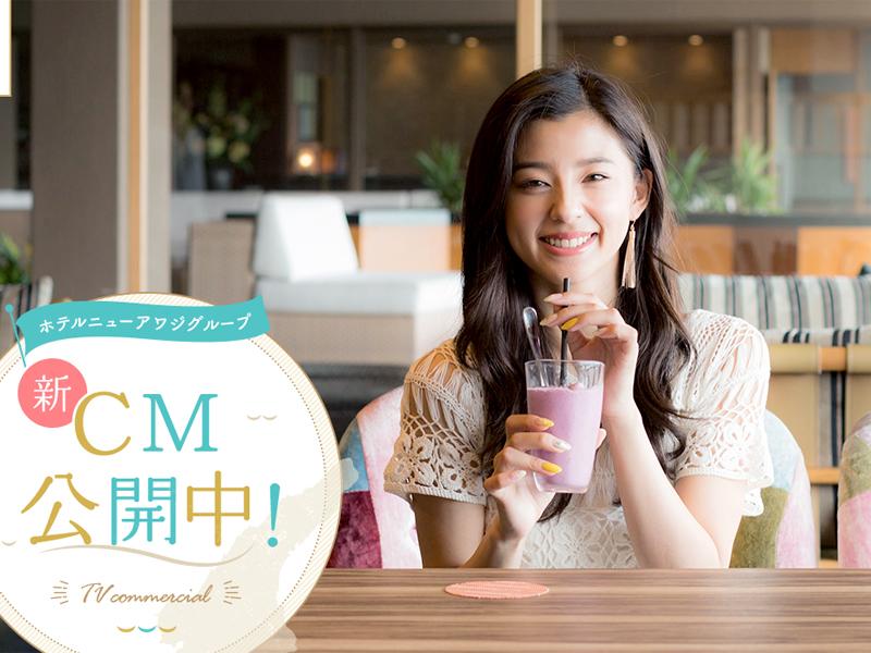 朝比奈彩さん出演★あのおなじみのCMがついにリニューアル!