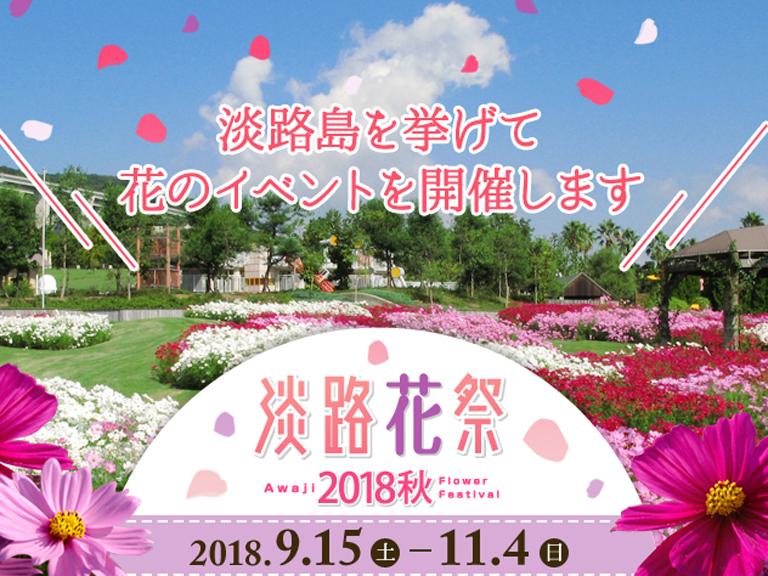 淡路島がお花畑に♪「淡路花祭2018秋」が開催