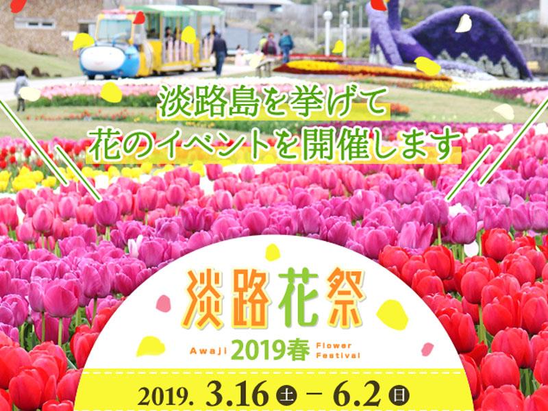 淡路島に春の訪れを告げる「淡路花祭2019春」開催!
