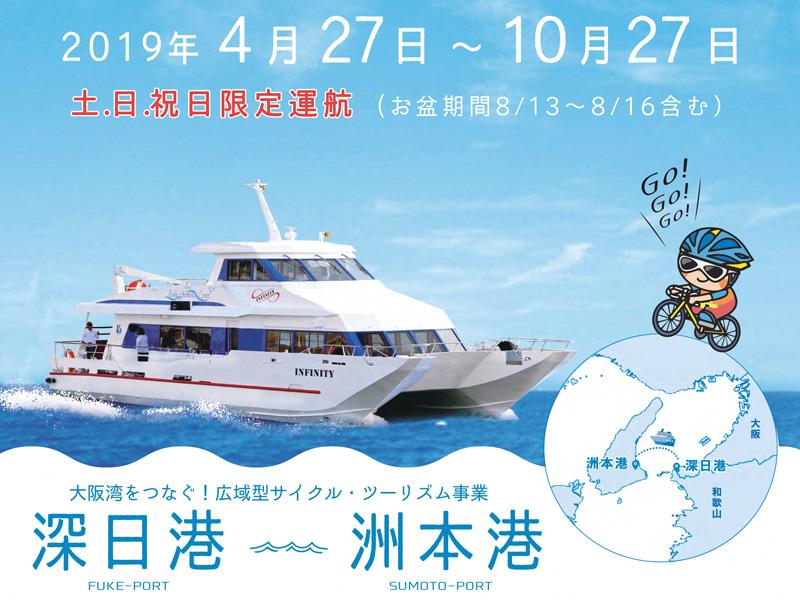片道55分間の船旅「深日洲本ライナー」で大阪から淡路島へ