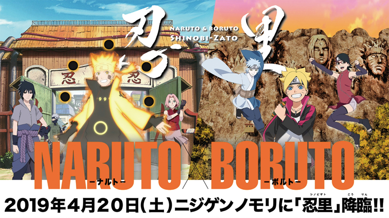 アニメパーク「ニジゲンノモリ」に『NARUTO&BORUTO 忍里~SHINOBI-ZATO~』がオープン!
