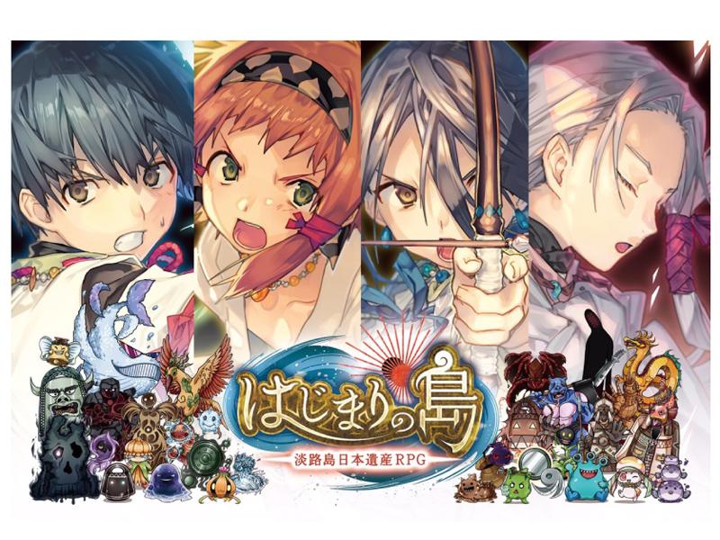 歴史と観光とゲームが融合したアプリ・淡路島日本遺産RPG「はじまりの島」誕生