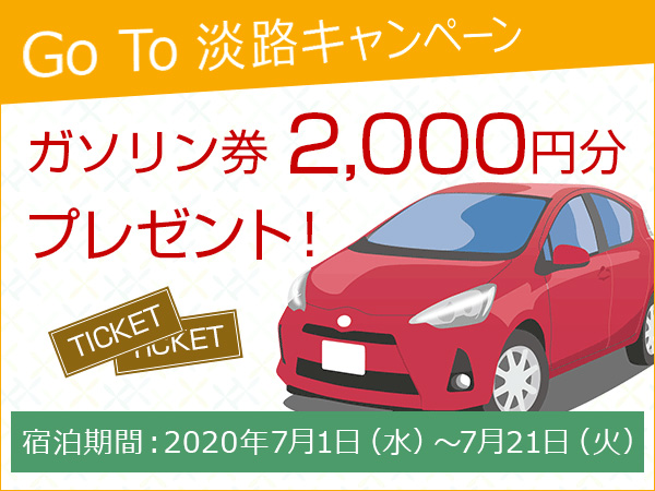 「Go To 淡路キャンペーン」開催!ガソリン券2,000円分プレゼント
