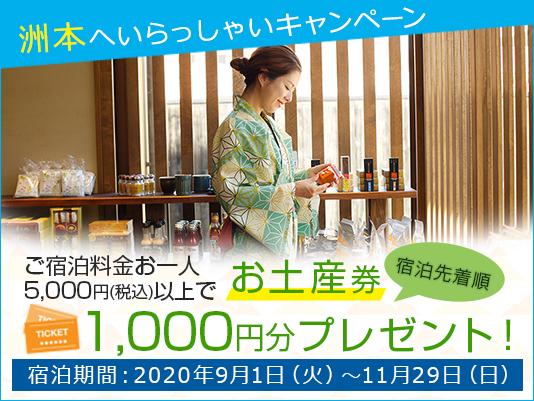 【洲本へいらっしゃいキャンペーン】1人1000円分のお食事おみやげ券プレゼント!