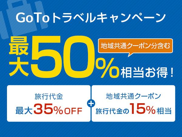 Go To トラベルキャンペーンで旅行代金が最大50%もお得になります!
