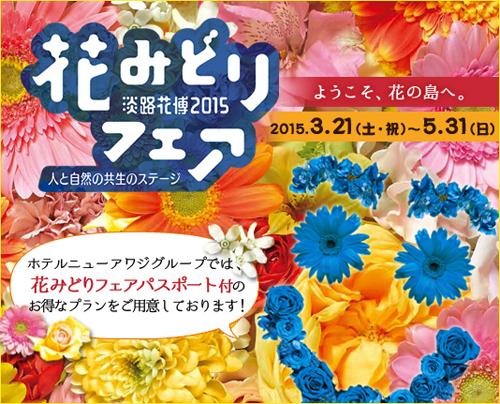 淡路花博2015 花みどりフェア開催!