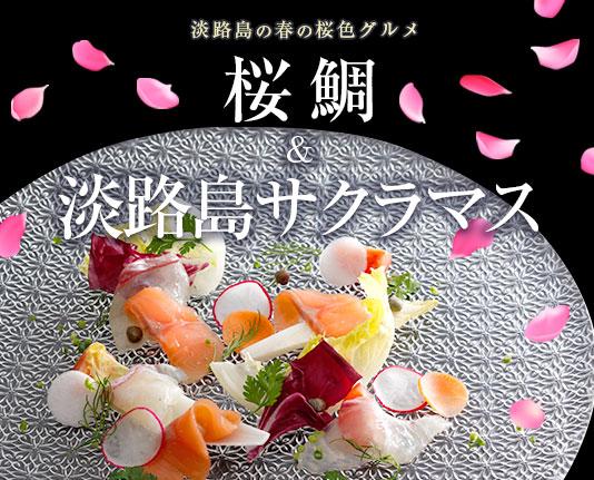 淡路島の春の桜色グルメ 春の風物 詩桜鯛&新美食 淡路島サクラマス