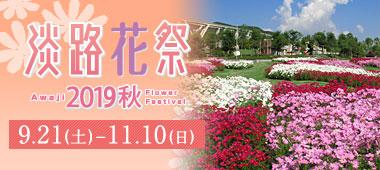 淡路花祭2019秋