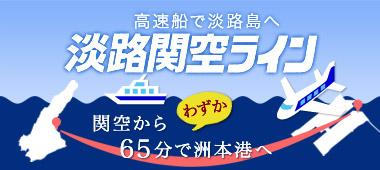 淡路関空ライン