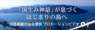 淡路島観光協会提供プロモーションビデオ