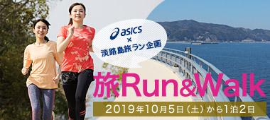 【ASICS×淡路島旅ラン企画】走って島を愉しむ