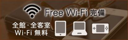 全館・全客室Wi-Fi無料