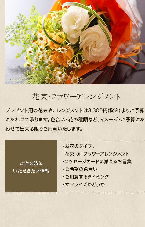 花束・フラワーアレンジメント