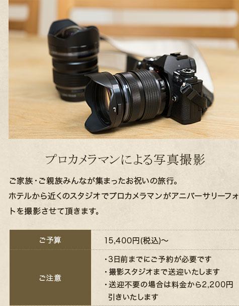 プロカメラマンによる写真撮影