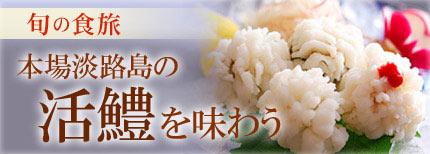 """淡路島の夏の味覚""""鱧"""""""