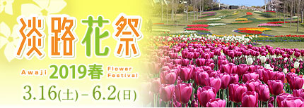 淡路花祭2019春 開催中!