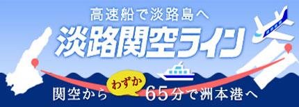 淡路島関空ライン