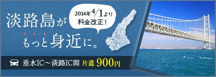 淡路島がもっと身近に。