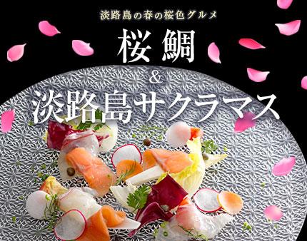 春の風物詩「桜鯛」と新美食「淡路島サクラマス」
