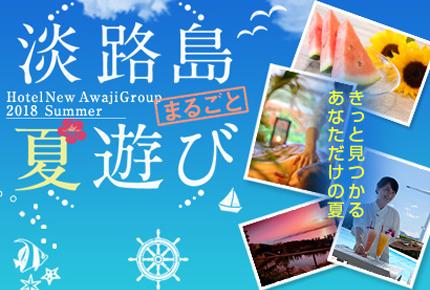 淡路島まるごと夏遊び