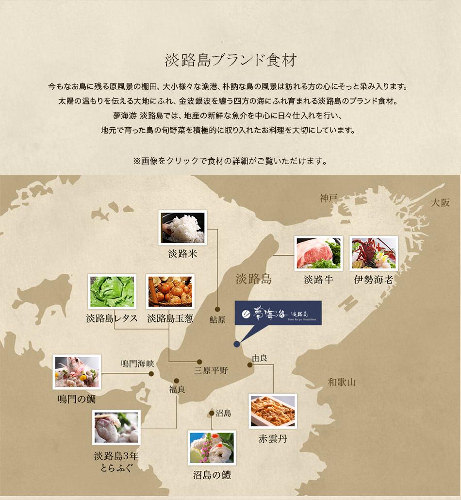 淡路島の豊富なブランド食材。豊かな自然が育む海の幸・山里の幸でおもてなし