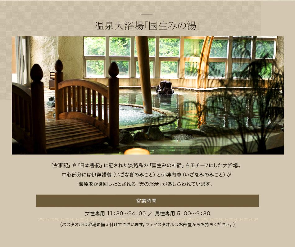 大浴場「国生みの湯」