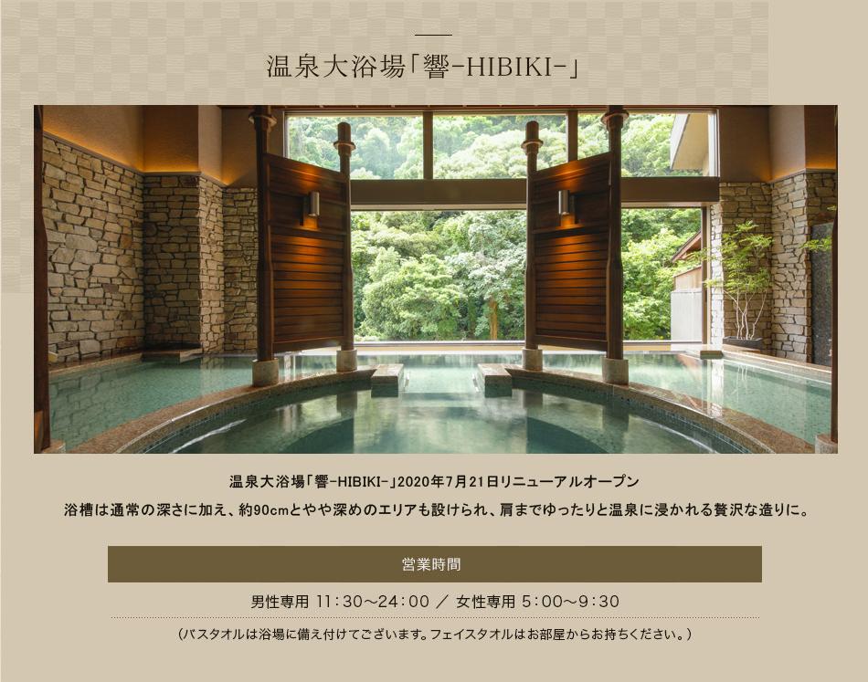 大浴場「響-HIBIKI-」