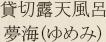 貸切家族風呂 夢海(ゆめみ)