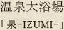 大浴場 「泉-IZUMI-」