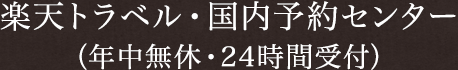 楽天トラベル・国内予約センター(年中無休・24時間受付)