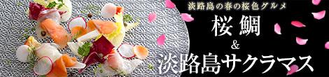 淡路島の春の桜色グルメ 春の風物詩 桜鯛&新美食 淡路島サクラマス